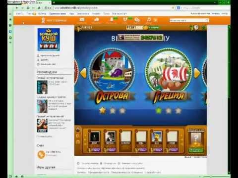 Большой куш игровые автоматы взлом интернет казино с бездепозитным бонусом за регистрацию