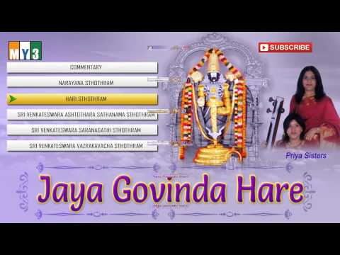 Priya Sisters Devotional Songs-  Jaya Govinda Hare - Jukebox video