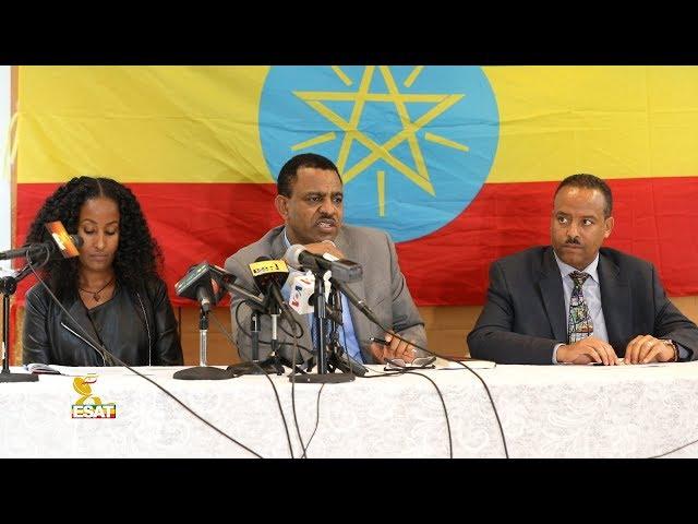 Latest Ethiopian News ESAT 20 July 2018