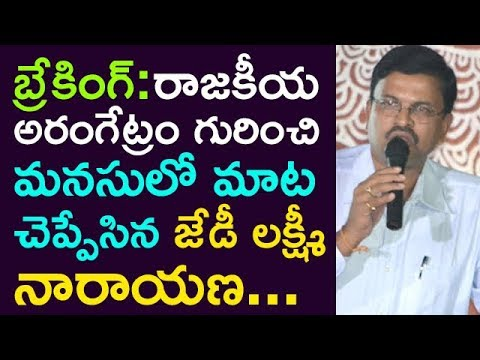 Breaking: JD Laxmi Narayana Revealed About His Political Entry Details ! |   Taja30