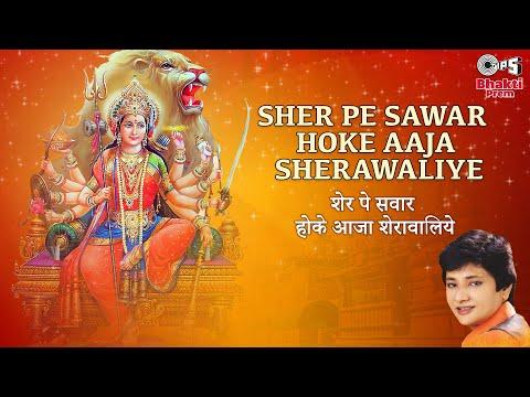 Sher Pe Sawar Hoke Aaja Sherawaliye with Lyrics - Milan Singh...