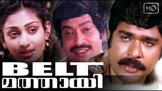 Mayamohini - Bellt Mathai Malayalam Full Movie High Quality