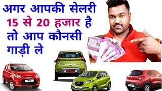 कौनसी गाड़ी ले अगर सेलरी 15 से 20 हजार रुपये है, if your income is low which car you should buy