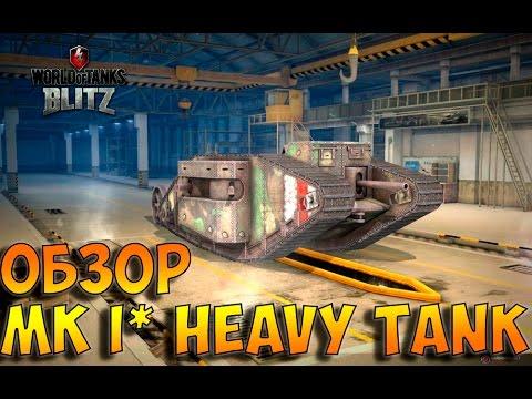 Обзор танка Mk I* Heavy Tank. WoT Blitz. 100 лет танкам