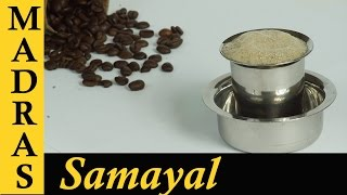 Filter Coffee in Tamil | How to make South Indian Filter Coffee | Kumbakonam Degree Coffee