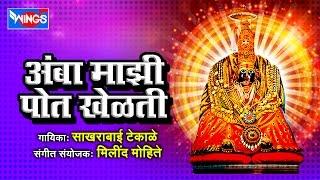 download lagu Amba Majhi Pot Khelti -top 10 Ambabai Marathi Songs gratis