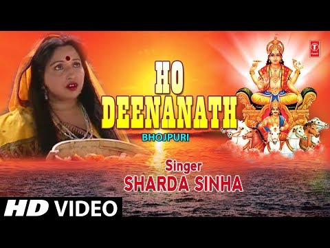Ho Dinanath By Sharda Sinha Bhojpuri Chhath Songs [full Hd Song] I Kaanch Hi Baans Ke Bahangiya video
