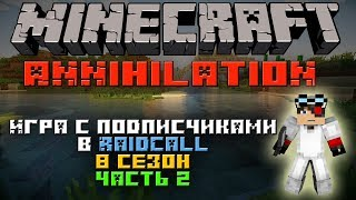 "Minecraft: Annihilation 8 сезон часть 2 ""Игра с подписчиками в РК"""