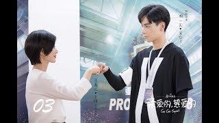 親愛的,熱愛的 Go Go Squid! 03 楊紫 李現 CROTON MEGAHIT Official