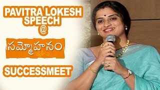 Pavitra Lokesh Speech @ Sammohanam Super Hit Telugu Movie Success Meet