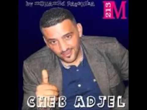 cheb adjel El Hadja Bentek Taadjabni 2014 fooooor  الشاب العجال اجمل اغنية له