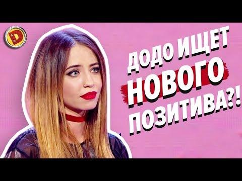 Время и стекло: Надя Дорофеева ищет НОВОГО Позитива – НА СТИЛЕ – Дизель Шоу | ЮМОР ICTV