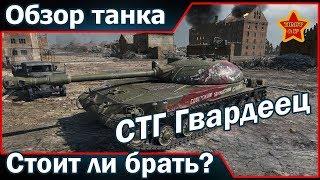 СТГ Гвардеец! Обзор танка! Стоит ли брать?