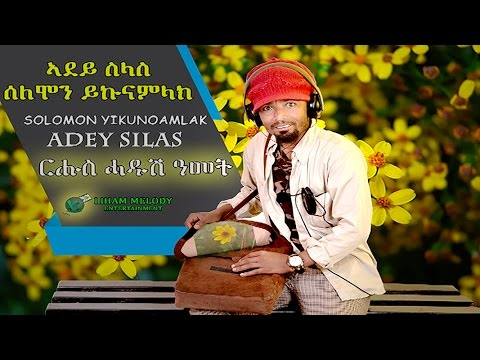 Solomon Yikunoamlak  Adey Silas  New Ethiopian Tigrigna Music Official Audio