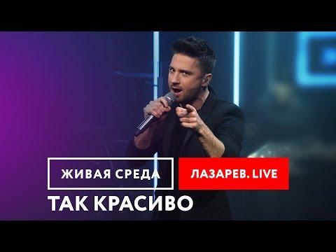 """СЕРГЕЙ ЛАЗАРЕВ - """"ТАК КРАСИВО (LIVE)""""   ЖИВАЯ СРЕДА   НОВОЕ РАДИО"""