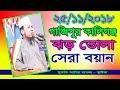 New Islamic Bangla Waz Mahfil By Maulana Mufti Amir Hamza