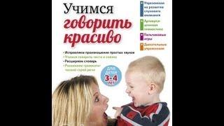 УЧИМСЯ ГОВОРИТЬ КРАСИВО . Для детей 3-4 лет