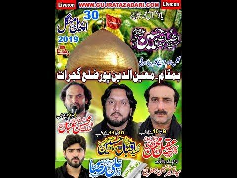 ???? Live Majlis-Aza | 30 April 2019 | Momdi Pur Gujrat ( www.Gujratazadari.com )