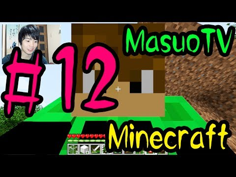 【Minecraft】自作スキン公開&拠点お引っ越しました!part12!