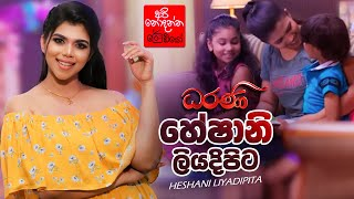 Heshani Liyadipita | FM Derana Api Nodanna Radio