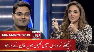 Croron Mein Khel With Nadia Khan   Nadia Khan Show   14th March 2019   BOL Entertainment