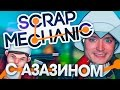 Летсплей Scrap Mechanic [by Azazin]