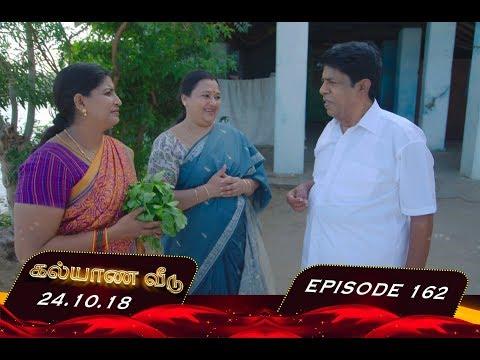 Kalyana Veedu | Tamil Serial | Episode 162 | 24/10/18 |Sun Tv |Thiru Tv thumbnail