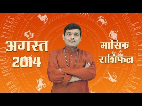 August 2014 Rashifal: August 2014 Horoscope in Hindi Music Videos