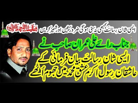 Rai Ali Imran Sb Majlis e aza 9 December 2018 Kot Abdulmalik (Ishq e Muhammad s.a.w.w)