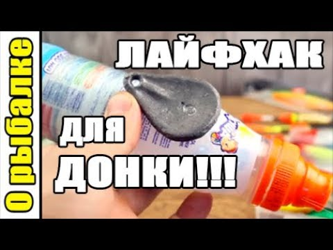 Закидушка из бутылки своими руками