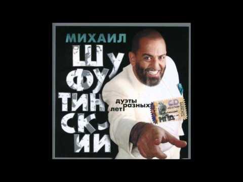 Шуфутинский Михаил - Порубаем капусту