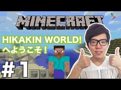【マインクラフトPE】#1 ヒカキンワールドへようこそ!【ヒカキンゲームズ with Google Play】