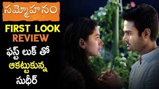 Sammohanam First Look Review | Sudheer Babu, Aditi Rao