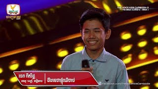 ??? ??????? - ?????????????????? (Blind Audition Week 1 | The Voice Kids Cambodia Season 2)