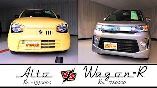 Alto v/s WagonR