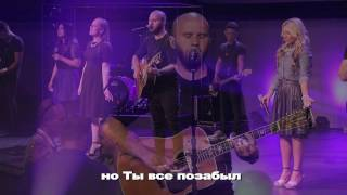 "Милость - New Beginnings Church ""Mercy"" by Matt Redman"