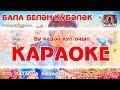 Караоке Бала белэн кубэлэк Детская песня Габдулла Тукай Бала белән күбәләк mp3