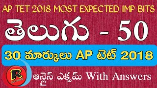 AP TET 2018 MOST EXPECTED IMP BITS TELUGU ||  AP TET 2018 class in Telugu