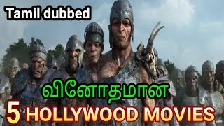 Hollywood movies in Tamil /வினோதமான 5 Hollywood movies