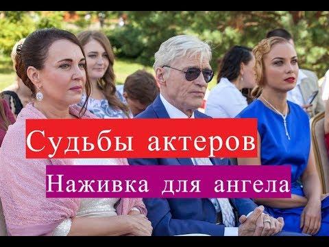 Наживка для ангела сериал СУДЬБЫ АКТЕРОВ