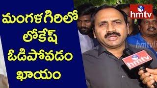 YSRCP Leader Alla Ramakrishna Reddy Face to Face over AP Poll Results | hmtv