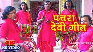 पार करा नईया- पारम्परिक पचरा देवी गीत卐 Sanoj Diwana 卐Bhojpuri New Devi Geet 2018~ Pachra Video Song