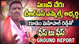 Patancheru TRS MLA Candidate Gudem Mahipal Reddy Face to Face about KCR Government