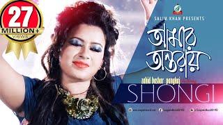 Download AMAR ONTORAY by Shongi | Bangla New Song 2016 | Sangeeta 3Gp Mp4
