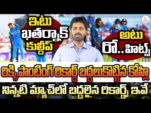 ind vs eng 1st odi 2018 highlights | Indian Captain Breaks Ricky Ponting Record | Eagle Media Works