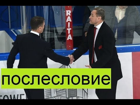 Салават Юлаев х Авангард 4-3 в серии. Послесловие