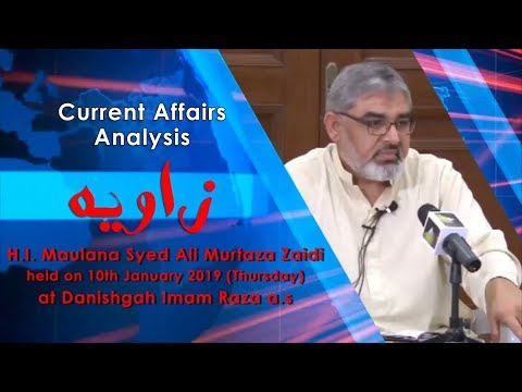 Zavia - Current Affairs Analysis | Maulana Syed Ali Murtaza Zaidi | 10 January 2019