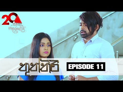 Thuththiri Sirasa TV 25th June 2018 Ep 11 [HD]
