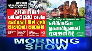 Siyatha Morning Show | 21.09.2021