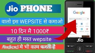 how to earn money in jio phone || jio phone || lallantop technical || hindi urdu